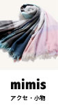 ミィーミィ—ズ
