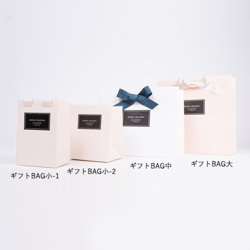 ギフトバッグはその他に4種類ご用意しております ※左から(小-1)(小-2)(中)(大)