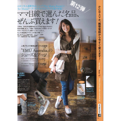 雑誌「SAKURA 9月号」にママ目線で選んだ名品として紹介されています☆